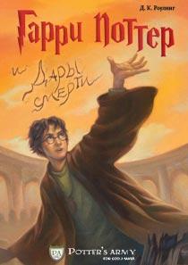 Джоан Роулинг: «Гарри Поттер и Дары Смерти».