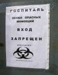Свиной грипп в Троицке. Был.