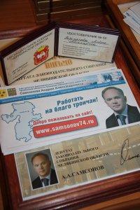Гранты и стипендии от депутата