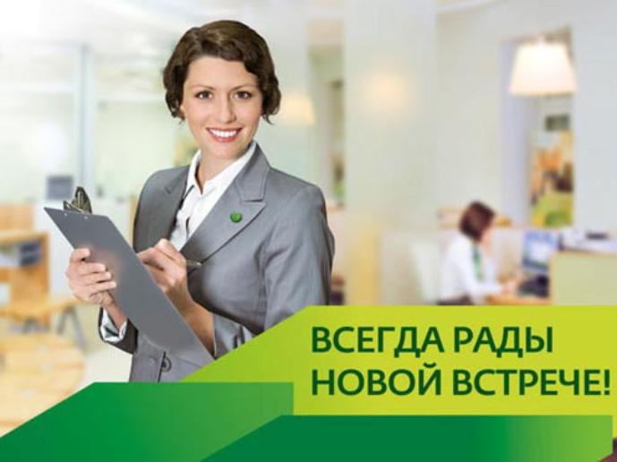 Кредитный эксперт сбербанк вакансии