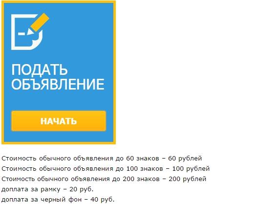 Бесплатно объявление южный регион частные объявления ищу работу секретаря с интимом