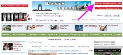 Как разместить объявление по челябинской области чебоксары доска бесплатных объявлений