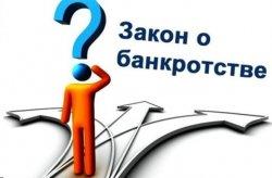 О процедуре банкротства граждан РФ