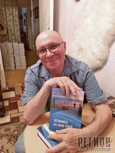 Известный писатель отметил юбилей новой книгой