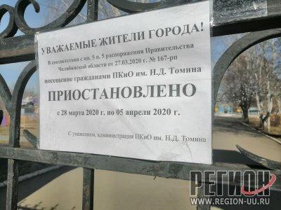 Троицк во время пандемии коронавируса: тихо и пустынно