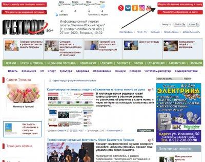 Короновирус не помеха: подать объявление в газеты можно из дома