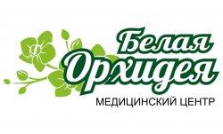 «Белая Орхидея»: профессионализм и ответственность