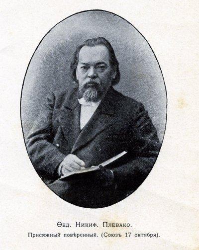Возвращаясь к биографии Фёдора Плевако