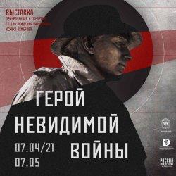 В Челябинске покажут секретные документы про легендарного разведчика Ахмерова