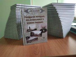 Историческая книга троицкого автора в ТОПе - 10 лучших