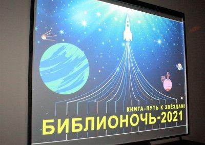 Мечтали о космосе и загадывали желания