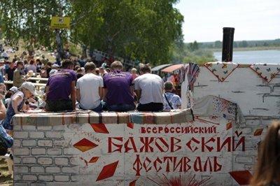 Бажовский фестиваль отменен