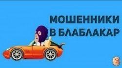 Развели на «левом» BlaBlaCar