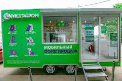 Телеком-эксперимент: передвижные салоны связи появились в России