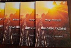 Первый сборник поэта-железнодорожника