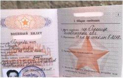 Военный билет получил южноуралец по имени Билет Призыва нет