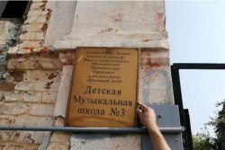 Проблемную музыкальную школу в Троицке могут переселить в здание автовокзала