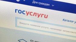 Данные россиян на госуслугах начали красть новым способом