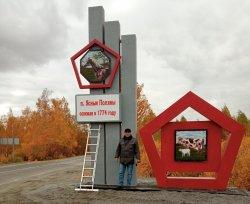 В Ясных Полянах обновили въездной знак