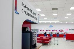 Офис ВУЗ-банка в Троицке начал  работу под брендом УБРиР